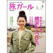 旅ガール Vol.4