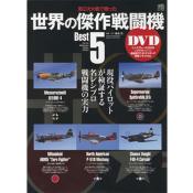 世界の傑作戦闘機BEST5【付録:DVD】