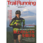 Trail Running magazine タカタッタ NO.5