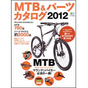 MTB&パーツカタログ 2012
