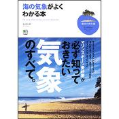 趣味の教科書シリーズ「海の気象がよくわかる本」