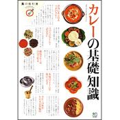 食の教科書 「カレーの基礎知識」
