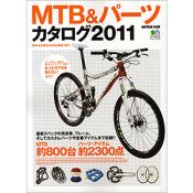 MTB&パーツカタログ2011