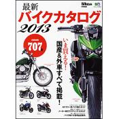 最新バイクカタログ2013
