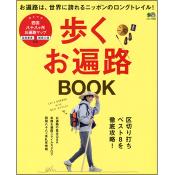 歩くお遍路BOOK
