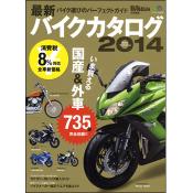 最新バイクカタログ2014