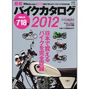 最新バイクカタログ2012