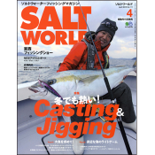 SALT WORLD 2015年4月号 Vol.111