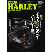 CLUB HARLEY 2015年4月号 Vol.177