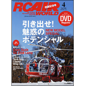 RC AIR WORLD 2013年4月号 Vol.144 [付録:DVD]