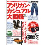 別冊Lightning Vol.118 アメリカン・カジュアル大図鑑