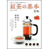 紅茶の基本 【書籍】