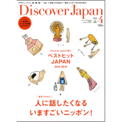 Discover Japan 2015年4月号 Vol.42