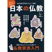 知っておきたい日本の仏教
