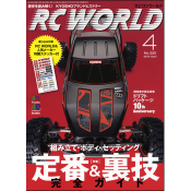 RC WORLD 2014年4月号 No.220