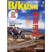 BikeJIN/培倶人  2013年4月号 Vol.122 [付録:冊子]