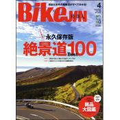 BikeJIN/培倶人  2014年4月号 Vol.134 [付録:小冊子]