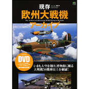 現存欧州大戦機アーカイブ [付録:DVD]