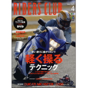 RIDERS CLUB 2014年4月号 No.480 [付録:DVD]