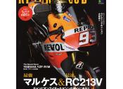RIDERS CLUB 2015年4月号 No.492