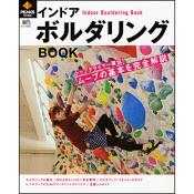 PEAKS 特別編集 インドア ボルダリングBOOK