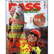 BASS WORLD 2013年4月号 No.201 [付録:DVD]