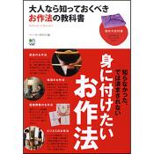 趣味の教科書シリーズ「大人なら知っておくべきお作法の教科書」