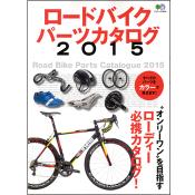 ロードバイクパーツカタログ2015