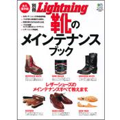 別冊Lightning Vol.80 靴のメインテナンスブック
