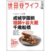 世田谷ライフMagazine No.48