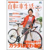 自転車生活 Vol.25