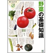 食の教科書 「野菜の基礎知識」