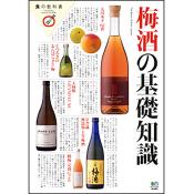 食の教科書 「梅酒の基礎知識」