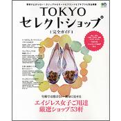 TOKYOセレクトショップ完全ガイド
