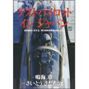 テストパイロット in ジャパン