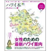 ハワイ本 for Wahine (ワヒネ) 3