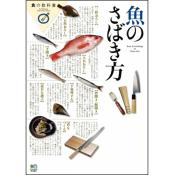 食の教科書シリーズ「魚のさばき方」
