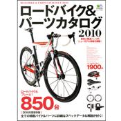 ロードバイク&パーツカタログ2010