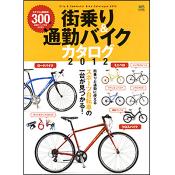 街乗り&通勤バイクカタログ2012