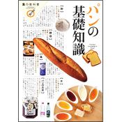 食の教科書 「パンの基礎知識」