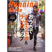 ランニング・スタイル 2013年4月号 Vol.49