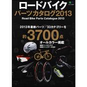ロードバイクパーツカタログ2013