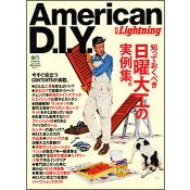 別冊Lightning Vol.117 American D.I.Y.