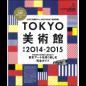 TOKYO美術館 2014-2015