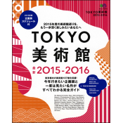 TOKYO美術館 2015-2016