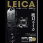 LEICA ライカ通信スペシャル [付録:ステッカー]