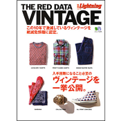 別冊Lightning Vol.128 THE RED DATA VINTAGE