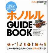 ホノルルGUIDE BOOK