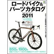 ロードバイク&パーツカタログ2011