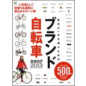 最初の一台を選ぶためのブランド自転車カタログ2013